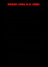 新托福iBT口语黄金80题(答案版).docx