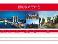 新加坡旅行计划.xlsx