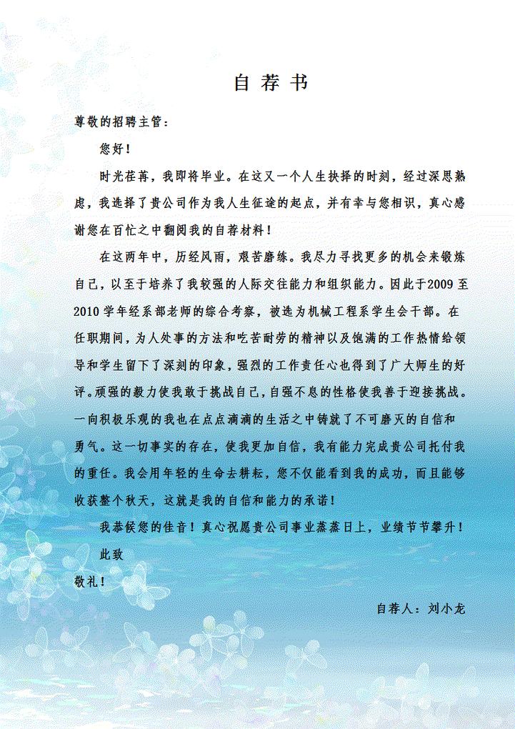 自荐书.doc