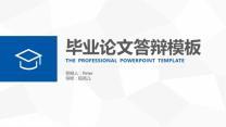 论文答辩毕业答辩简洁专业开题报告PPT模板.pptx
