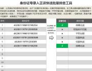 身份证号录入正误快速批量排查工具.xlsx