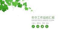 年中总结报告工作计划清爽夏日PPT模板.pptx