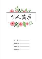 小清新封面浪漫花纹求职简历.docx