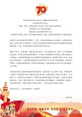 抗战胜利70周年信纸模版.doc